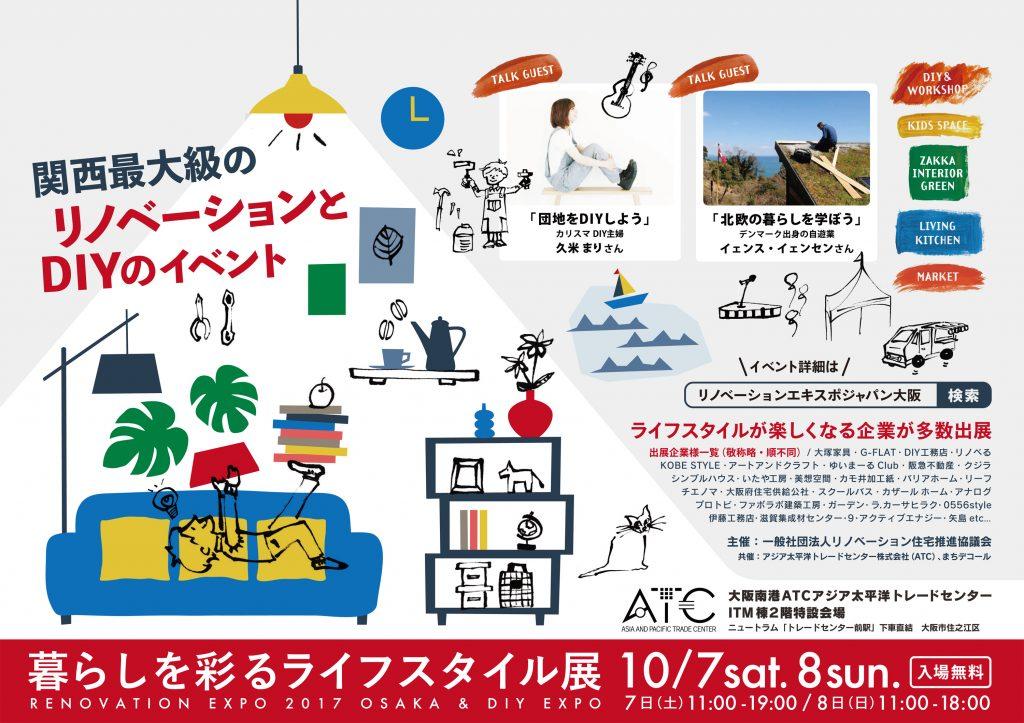 中吊り広告out-1024x723